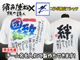 須永博士 詩入り【昇華Tシャツ】