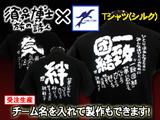 須永博士 詩入り【シルクプリントTシャツ】