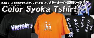 ドッジボール カラーオーダー オリジナルチームTシャツ 昇華