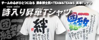 オーダー 記念 応援Tシャツ 須永博士 詩入りTシャツ