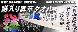 卒業記念 応援グッズ 須永博士氏詩入りタオル