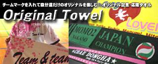 ドッジボール オリジナルタオル(昇華)記念品 応援タオル