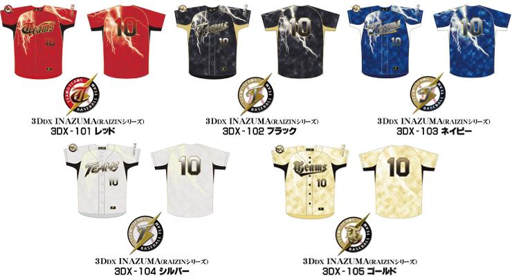 3DDX昇華ユニフォームシャツ INAZUMA デザインカラー見本