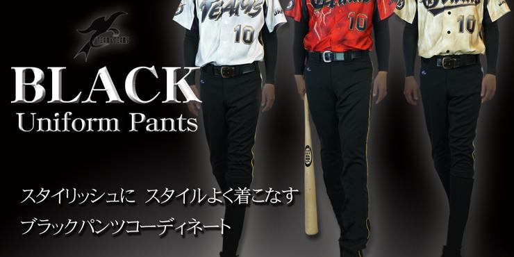 ユニフォームパンツ オーダー 野球 黒 カラーパンツ