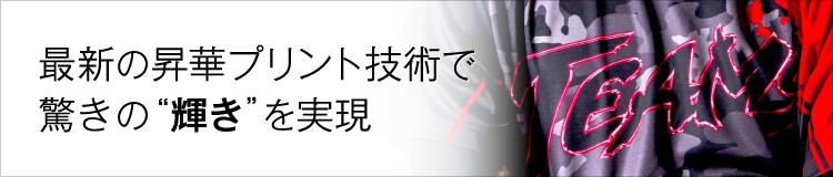 """昇華Vネックユニフォーム """"輝"""" – KAGAYAKI 野球 ソフトボール オーダーユニフォーム"""