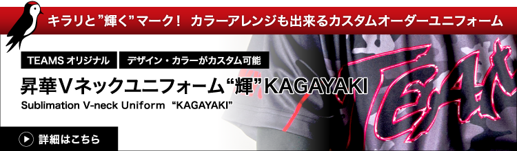 輝 KAGAYAKI