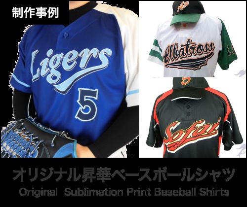 オリジナル昇華ベースボールシャツ 事例