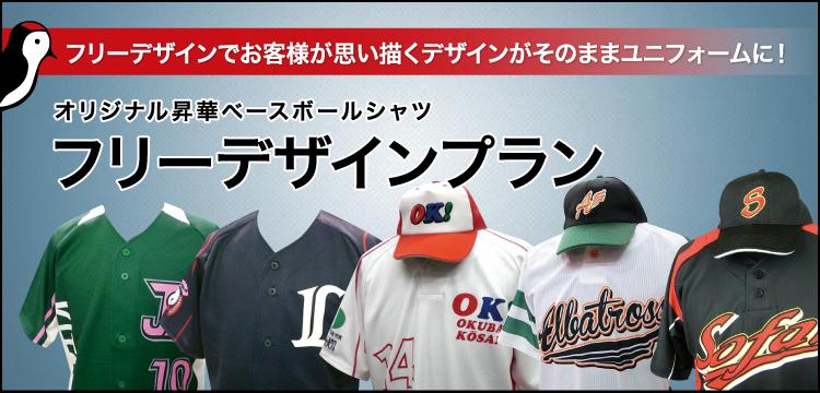 オリジナル昇華ベースボールシャツ フリーデザイン