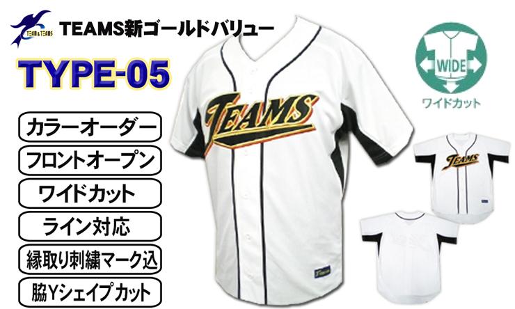 野球ユニホームシャツ オーダー セット TYPE-05