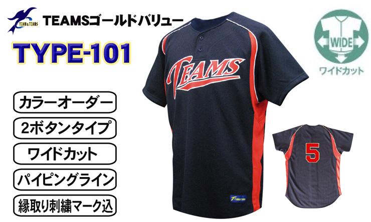 オーダー 野球ユニフォームシャツ TYPE-101