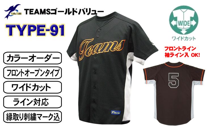 オーダー 野球ユニフォームシャツ TYPE-91