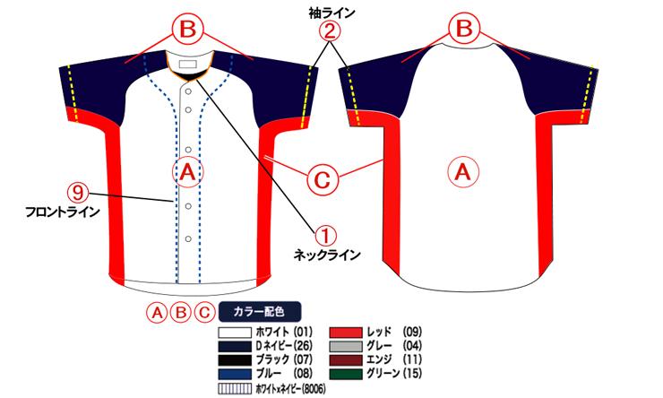 オーダー 野球ユニフォームシャツ TYPE-91スペック デザイン詳細