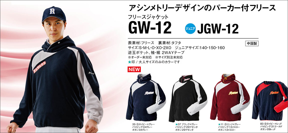 オーダーフリースグラコン GW-12 新製品 野球 ソフトボール ジュニア対応
