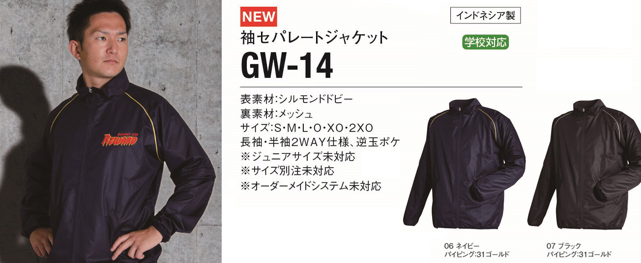 GW-14