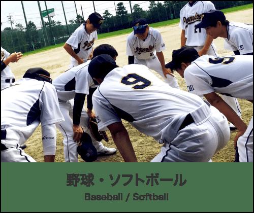 野球・ソフトボール ユニフォーム等