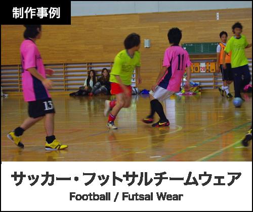サッカー・フットサル ユニフォーム等