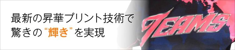 """昇華Vネックユニフォーム """"輝"""" – KAGAYAKI バレーボール ビーチバレー オーダーユニフォーム"""