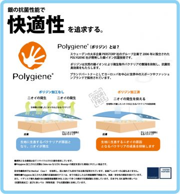 polygiene_glaphic_730