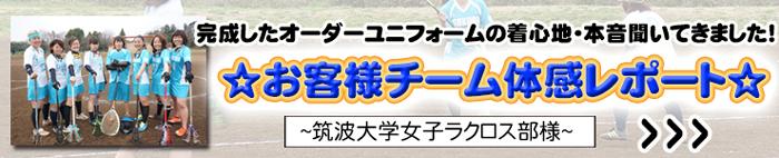 uservoice700_tsukuba