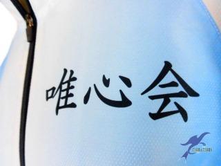 os247_yuishinkai6