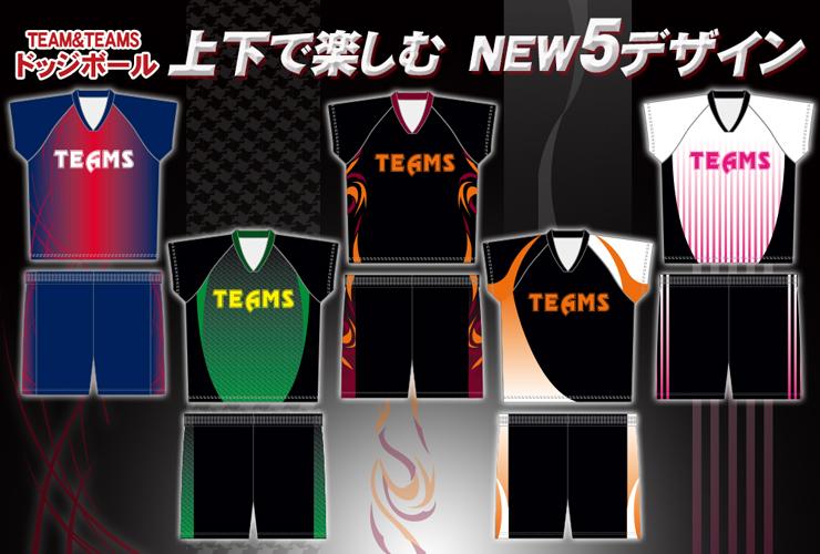 オーダー 日本製 ドッジボールユニホーム セミオーダーCタイプ NEWデザイン