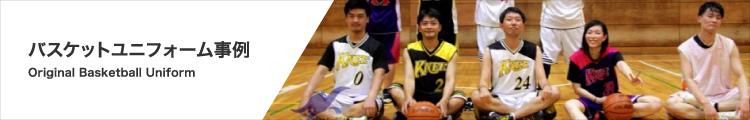 制作事例 オリジナルバスケットボールユニフォーム