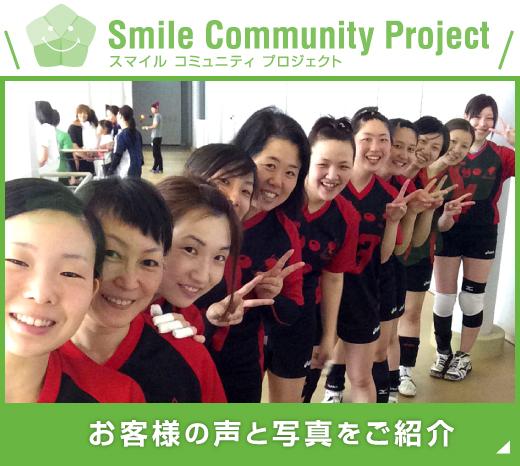 スマイルコミュニティプロジェクト特設ページ
