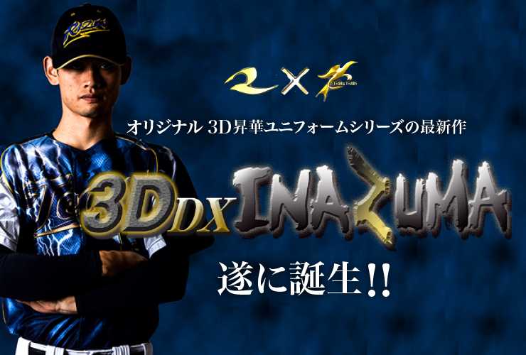 3DDX昇華ユニフォーム-INAZUMA