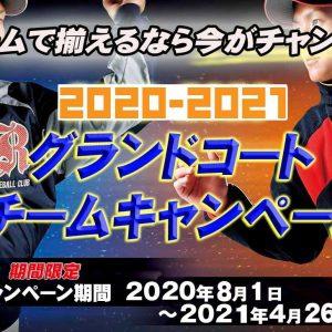 ★グラウンドコートチームキャンペーン★(2021.9.1~2022.4.25)
